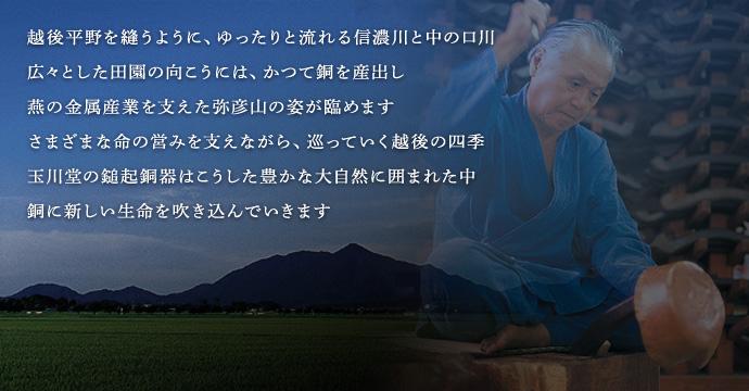 玉川堂の歴史