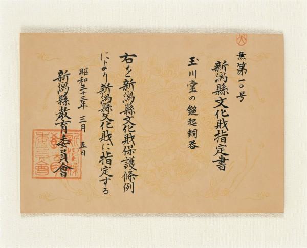 「新潟県無形文化財」指定(昭和33年)
